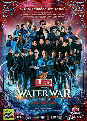 Leo Presents WATER WAR MUSIC FEST