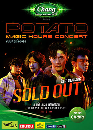 Chang Music Connection presents<br>POTATO Magic Hours Concert #มันคือเรื่องจริง