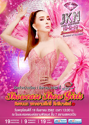 JKN Mega Showcase 19.9.19<br>Diamond Pink : The love of Content